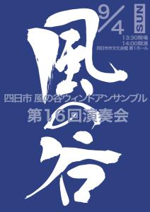 2016chirashi1